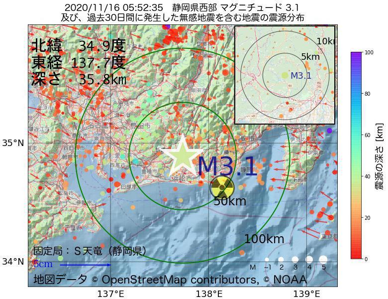 地震震源マップ:2020年11月16日 05時52分 静岡県西部でM3.1の地震