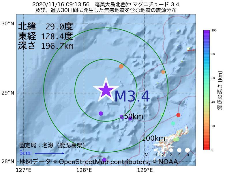 地震震源マップ:2020年11月16日 09時13分 奄美大島北西沖でM3.4の地震