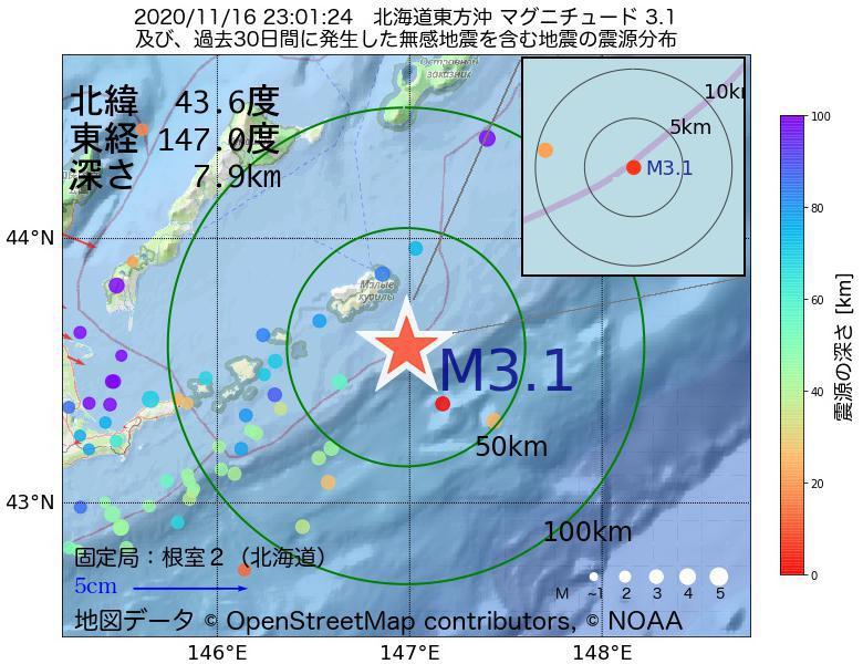 地震震源マップ:2020年11月16日 23時01分 北海道東方沖でM3.1の地震