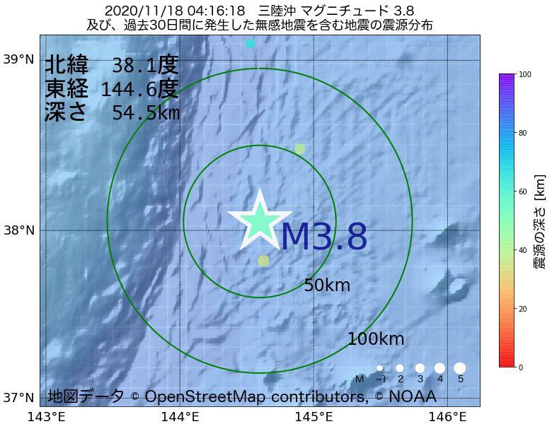 地震震源マップ:2020年11月18日 04時16分 三陸沖でM3.8の地震