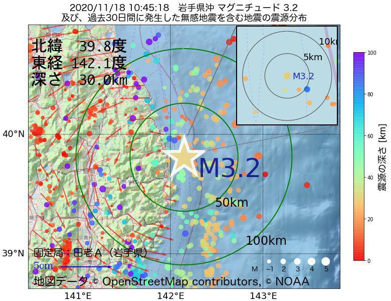 地震震源マップ:2020年11月18日 10時45分 岩手県沖でM3.2の地震