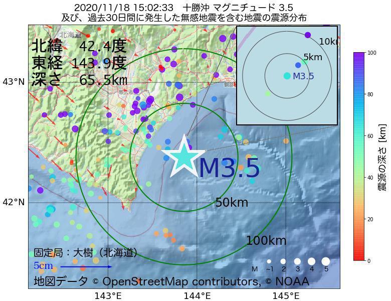 地震震源マップ:2020年11月18日 15時02分 十勝沖でM3.5の地震