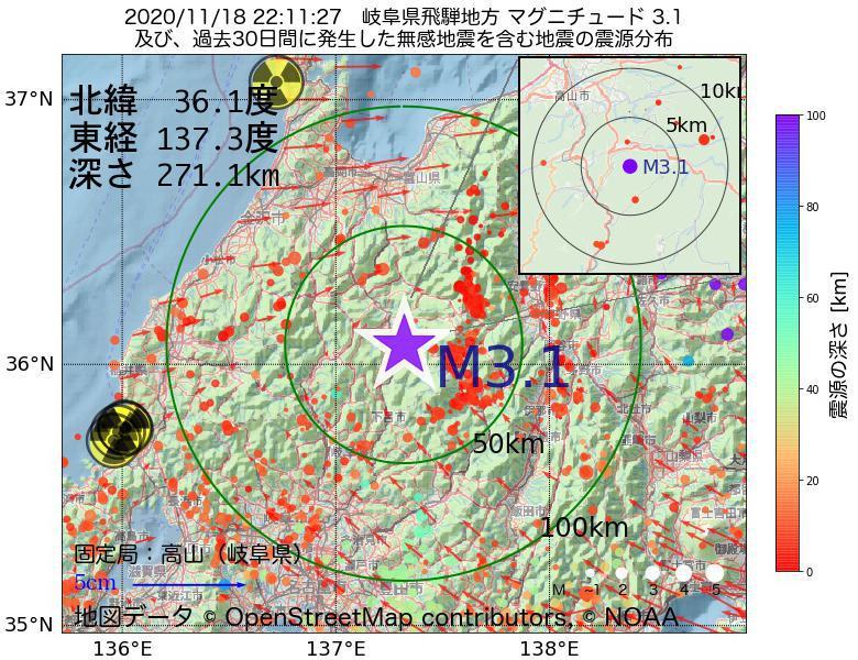 地震震源マップ:2020年11月18日 22時11分 岐阜県飛騨地方でM3.1の地震