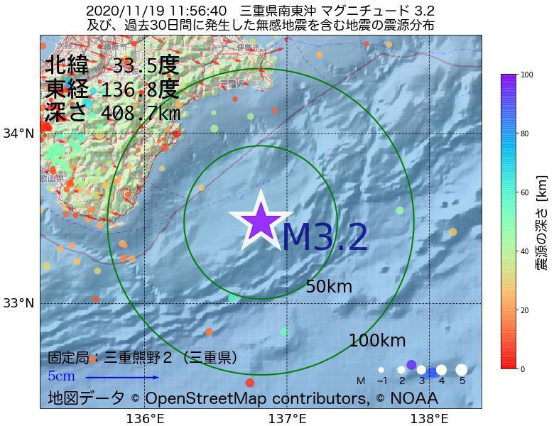 地震震源マップ:2020年11月19日 11時56分 三重県南東沖でM3.2の地震