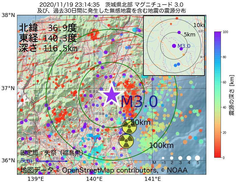 地震震源マップ:2020年11月19日 23時14分 茨城県北部でM3.0の地震