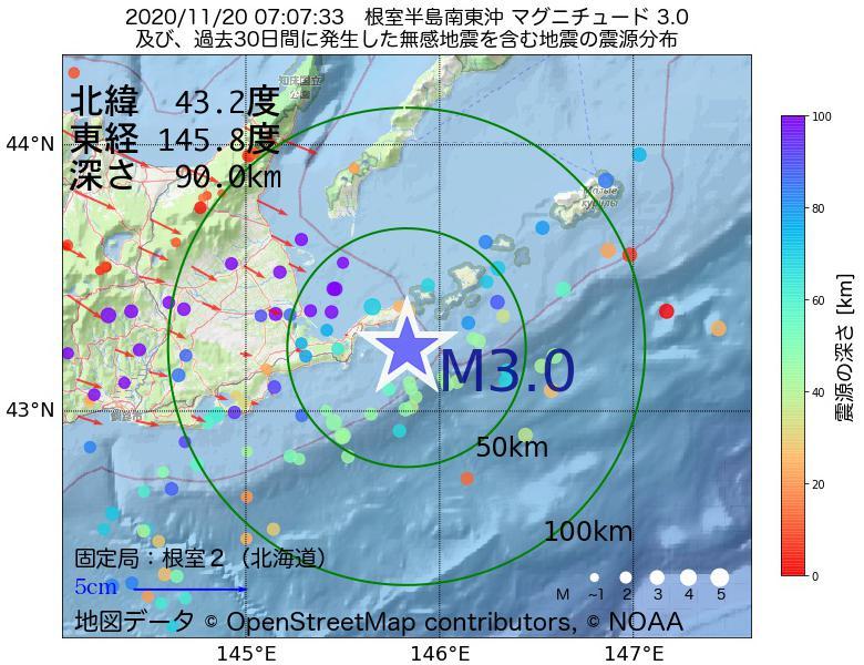 地震震源マップ:2020年11月20日 07時07分 根室半島南東沖でM3.0の地震