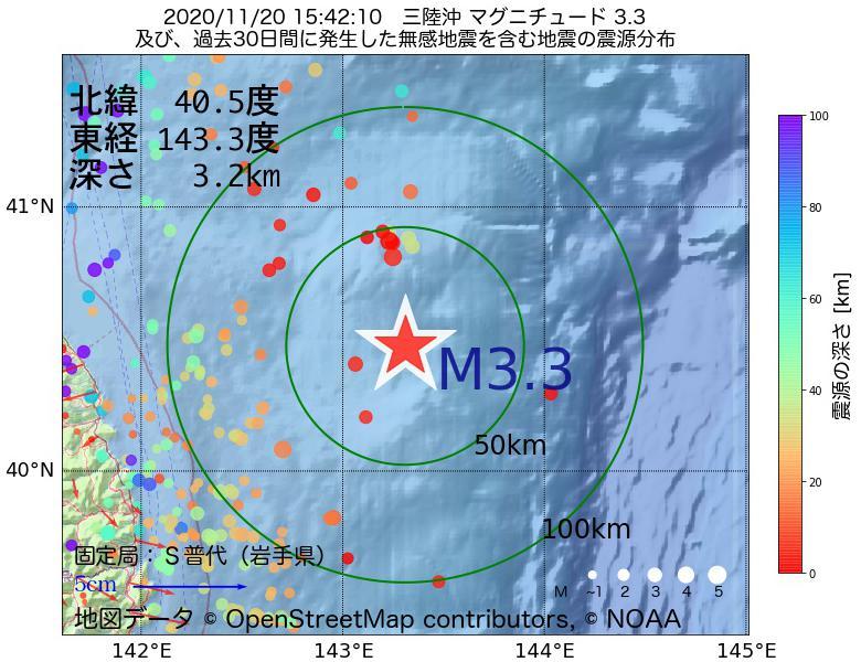 地震震源マップ:2020年11月20日 15時42分 三陸沖でM3.3の地震