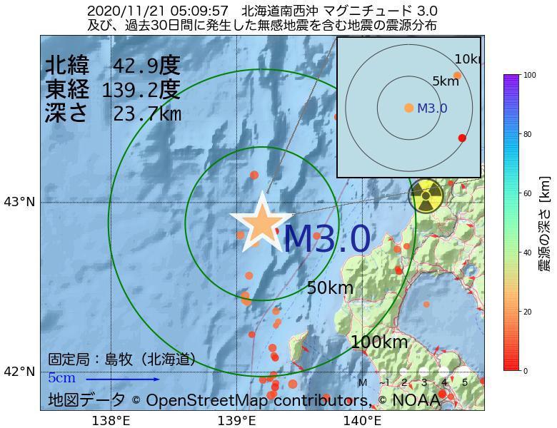 地震震源マップ:2020年11月21日 05時09分 北海道南西沖でM3.0の地震