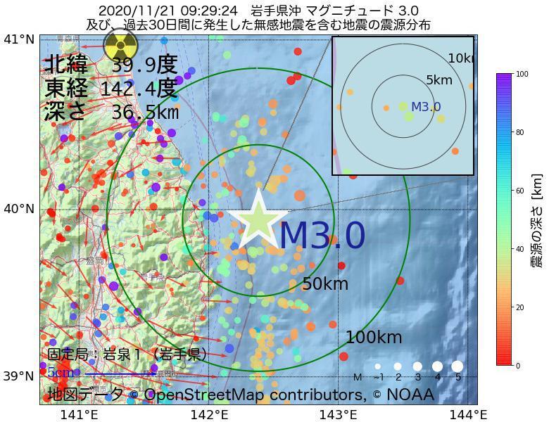 地震震源マップ:2020年11月21日 09時29分 岩手県沖でM3.0の地震