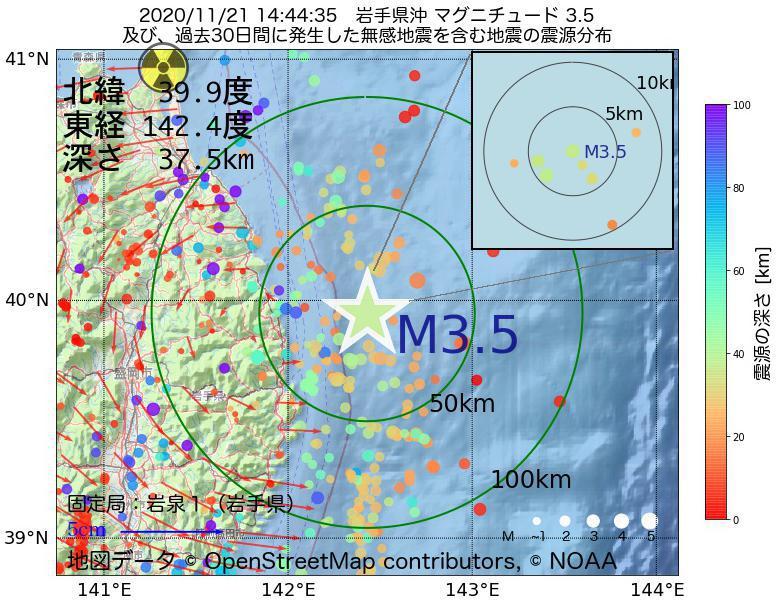 地震震源マップ:2020年11月21日 14時44分 岩手県沖でM3.5の地震