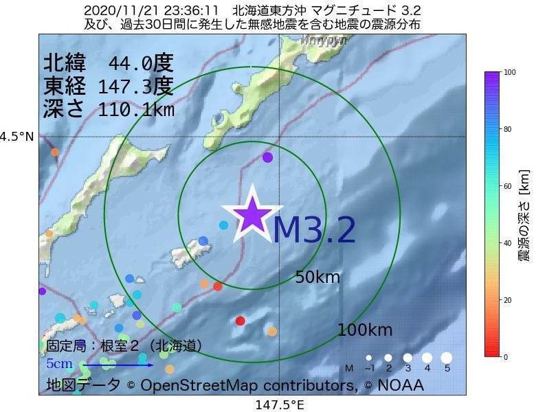 地震震源マップ:2020年11月21日 23時36分 北海道東方沖でM3.2の地震