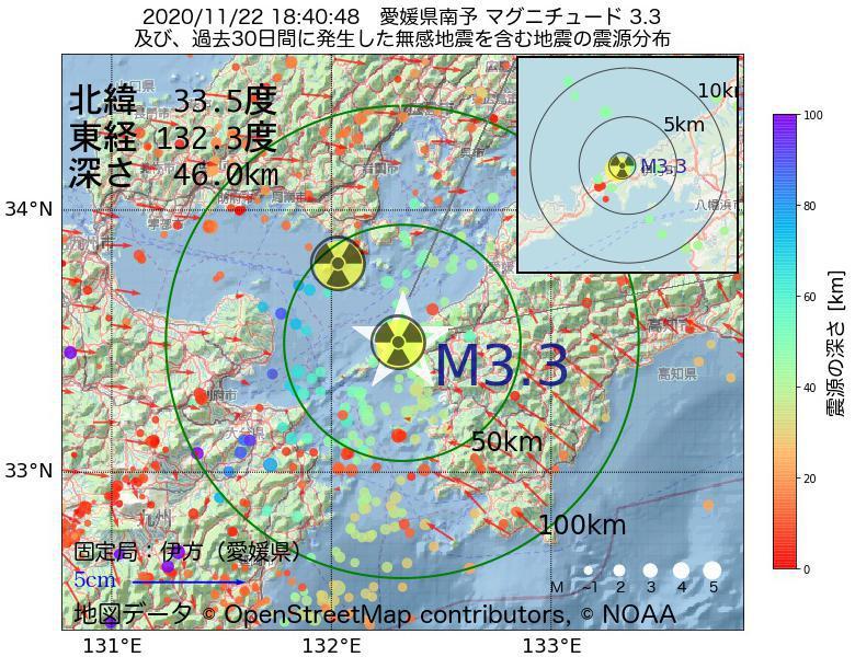 地震震源マップ:2020年11月22日 18時40分 愛媛県南予でM3.3の地震