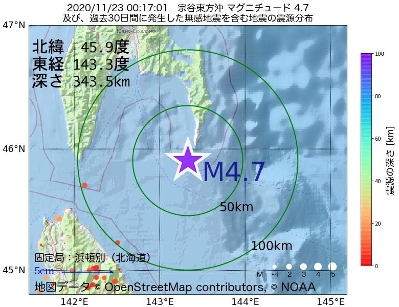 地震震源マップ:2020年11月23日 00時17分 宗谷東方沖でM4.7の地震