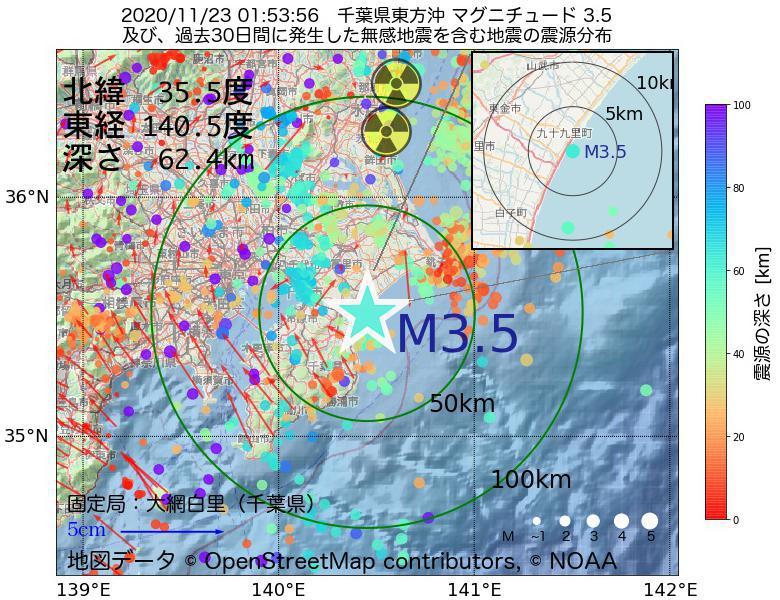 地震震源マップ:2020年11月23日 01時53分 千葉県東方沖でM3.5の地震