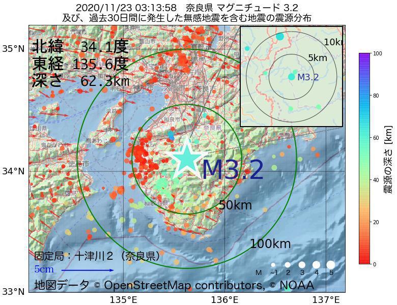 地震震源マップ:2020年11月23日 03時13分 奈良県でM3.2の地震