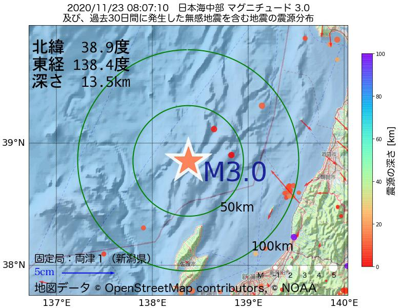 地震震源マップ:2020年11月23日 08時07分 日本海中部でM3.0の地震