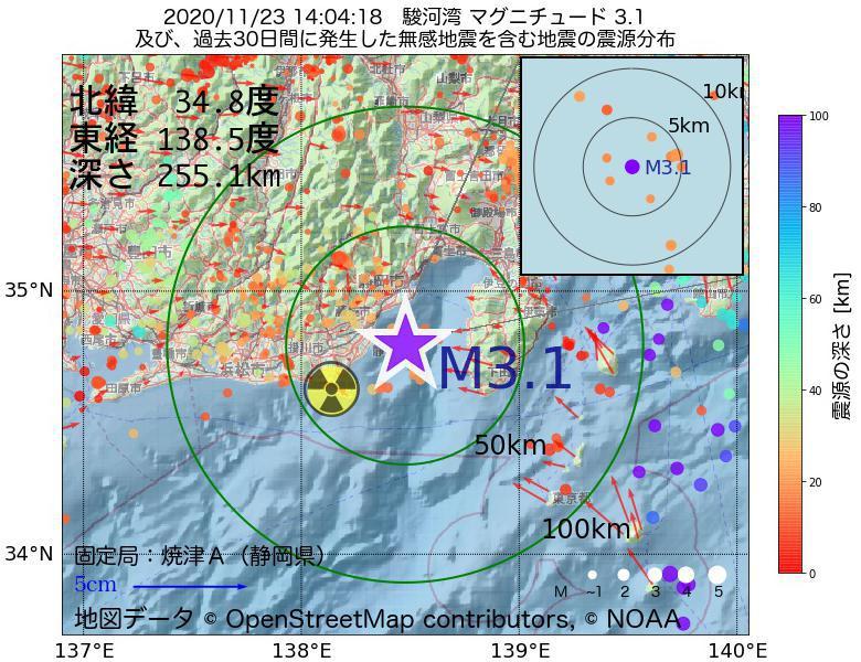 地震震源マップ:2020年11月23日 14時04分 駿河湾でM3.1の地震