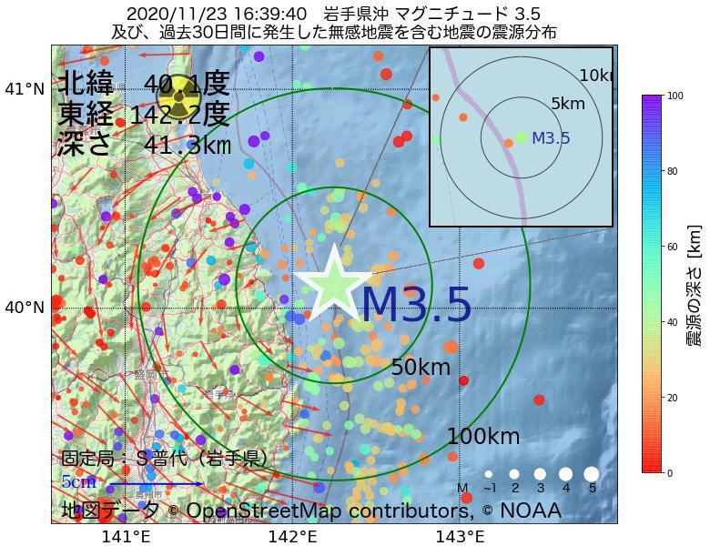 地震震源マップ:2020年11月23日 16時39分 岩手県沖でM3.5の地震