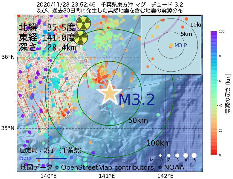 地震震源マップ:2020年11月23日 23時52分 千葉県東方沖でM3.2の地震