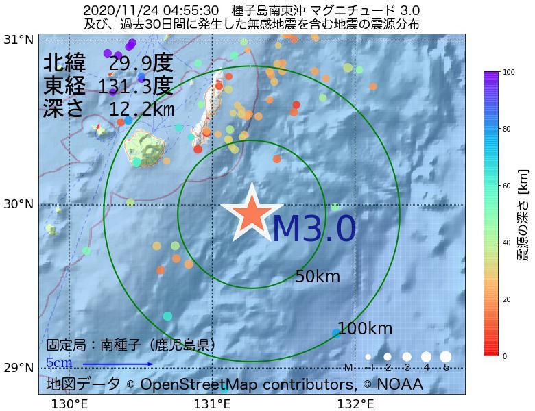 地震震源マップ:2020年11月24日 04時55分 種子島南東沖でM3.0の地震