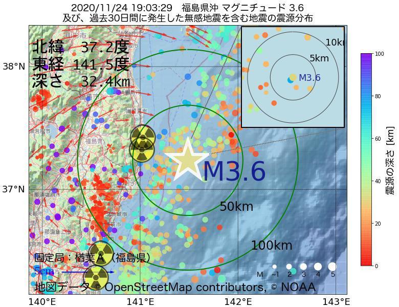 地震震源マップ:2020年11月24日 19時03分 福島県沖でM3.6の地震
