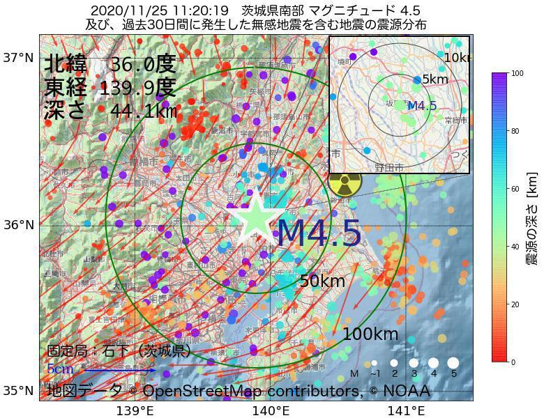 地震震源マップ:2020年11月25日 11時20分 茨城県南部でM4.5の地震