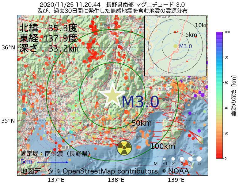 地震震源マップ:2020年11月25日 11時20分 長野県南部でM3.0の地震