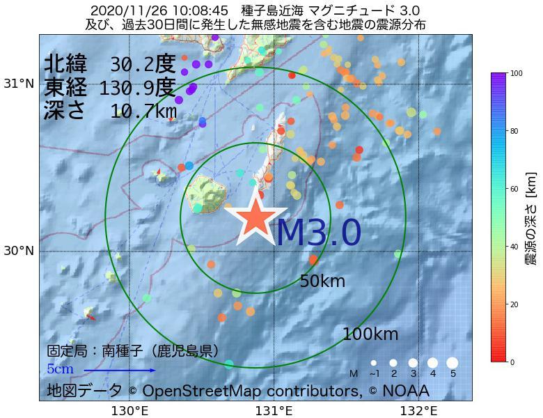 地震震源マップ:2020年11月26日 10時08分 種子島近海でM3.0の地震