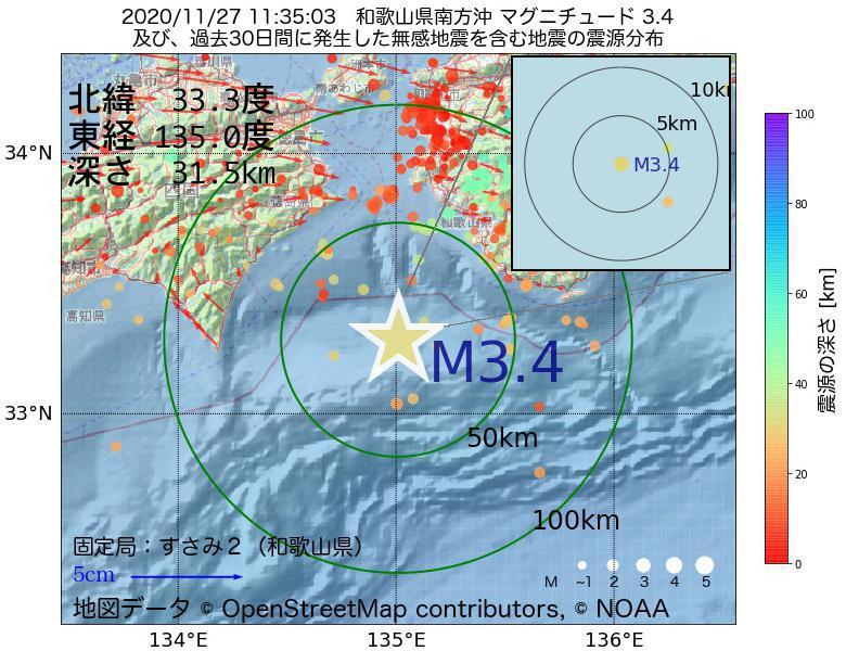 地震震源マップ:2020年11月27日 11時35分 和歌山県南方沖でM3.4の地震