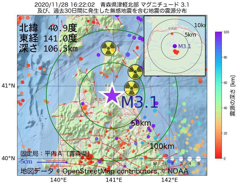 地震震源マップ:2020年11月28日 16時22分 青森県津軽北部でM3.1の地震