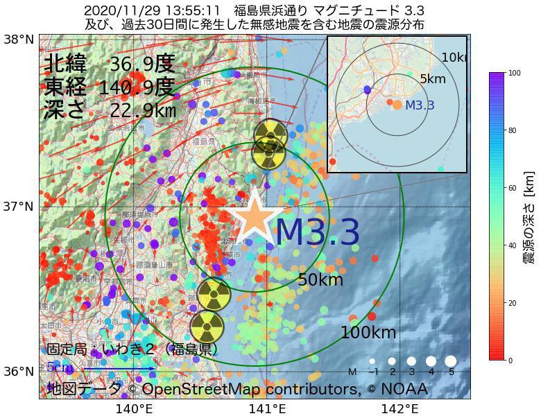 地震震源マップ:2020年11月29日 13時55分 福島県浜通りでM3.3の地震