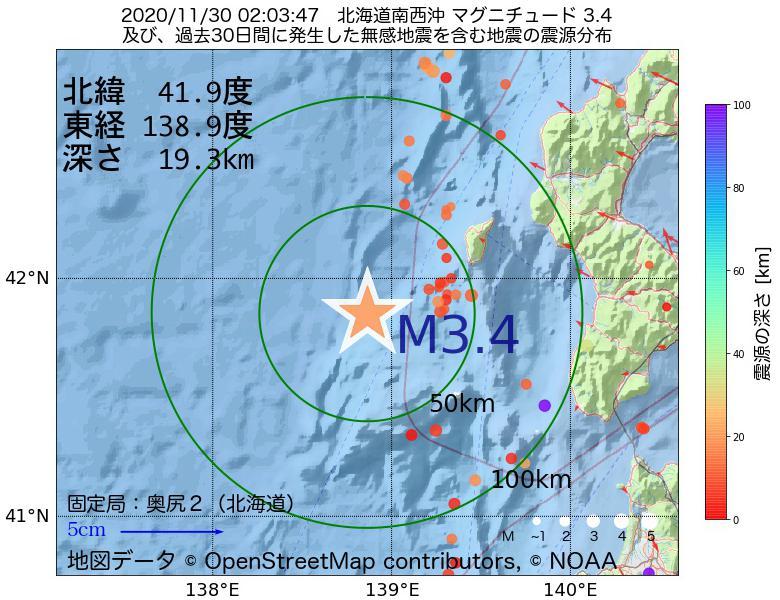 地震震源マップ:2020年11月30日 02時03分 北海道南西沖でM3.4の地震