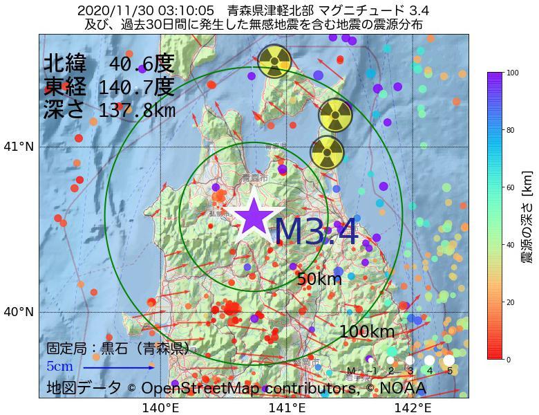 地震震源マップ:2020年11月30日 03時10分 青森県津軽北部でM3.4の地震