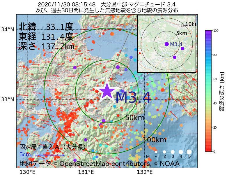 地震震源マップ:2020年11月30日 08時15分 大分県中部でM3.4の地震