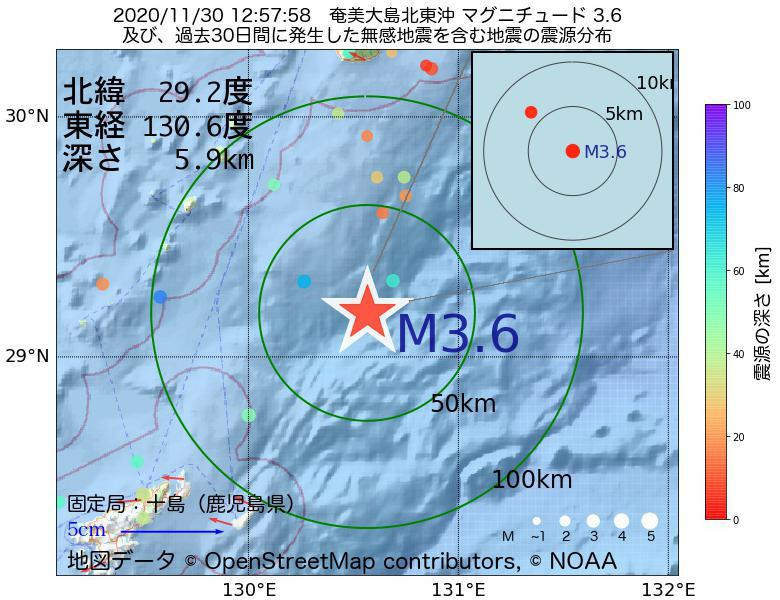 地震震源マップ:2020年11月30日 12時57分 奄美大島北東沖でM3.6の地震