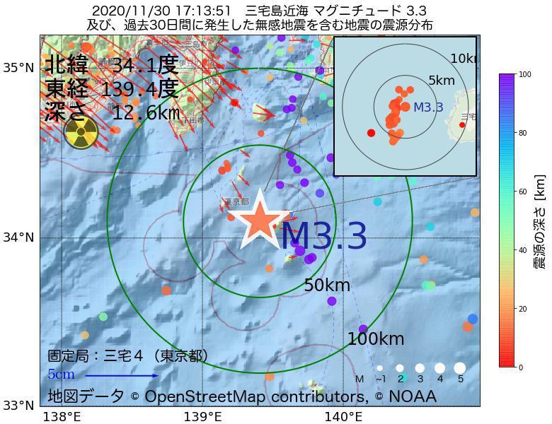 地震震源マップ:2020年11月30日 17時13分 三宅島近海でM3.3の地震