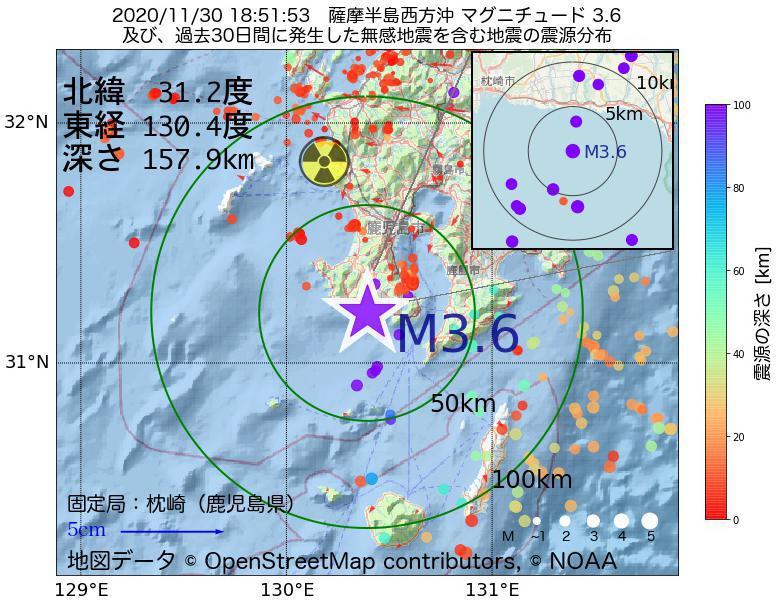 地震震源マップ:2020年11月30日 18時51分 薩摩半島西方沖でM3.6の地震