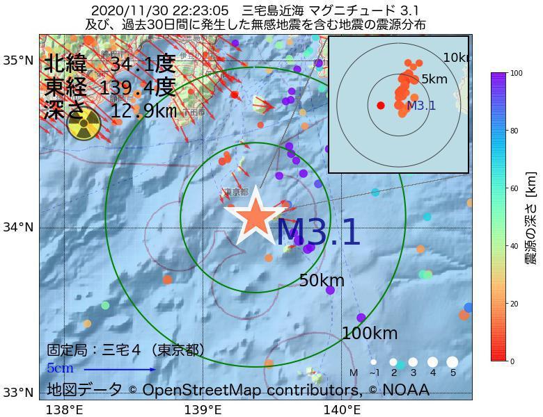 地震震源マップ:2020年11月30日 22時23分 三宅島近海でM3.1の地震