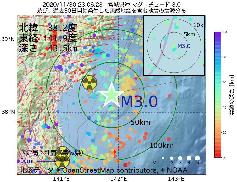 地震震源マップ:2020年11月30日 23時06分 宮城県沖でM3.0の地震