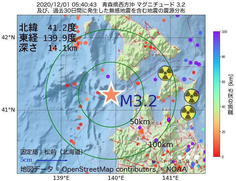 地震震源マップ:2020年12月01日 05時40分 青森県西方沖でM3.2の地震