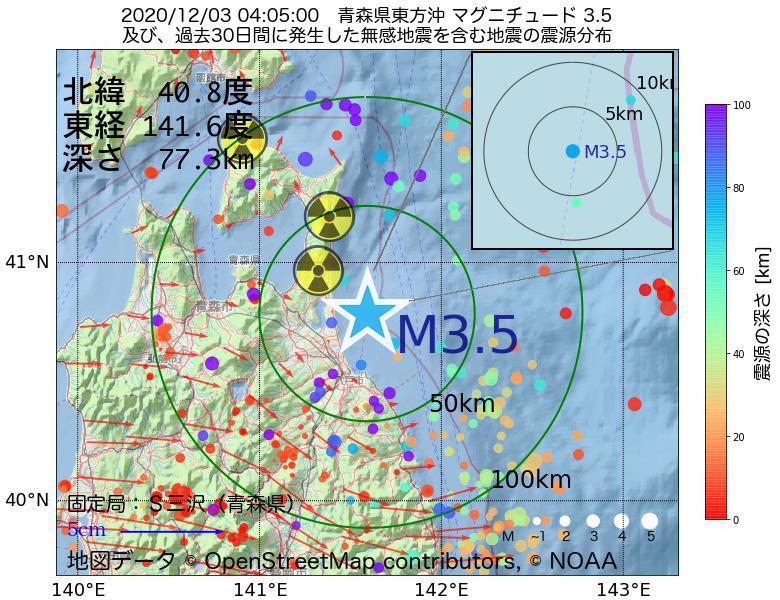 地震震源マップ:2020年12月03日 04時05分 青森県東方沖でM3.5の地震
