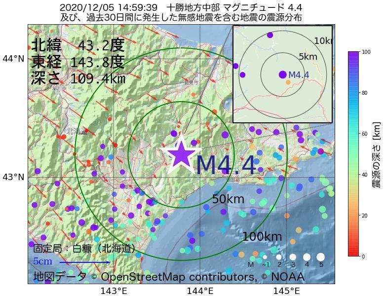 地震震源マップ:2020年12月05日 14時59分 十勝地方中部でM4.4の地震
