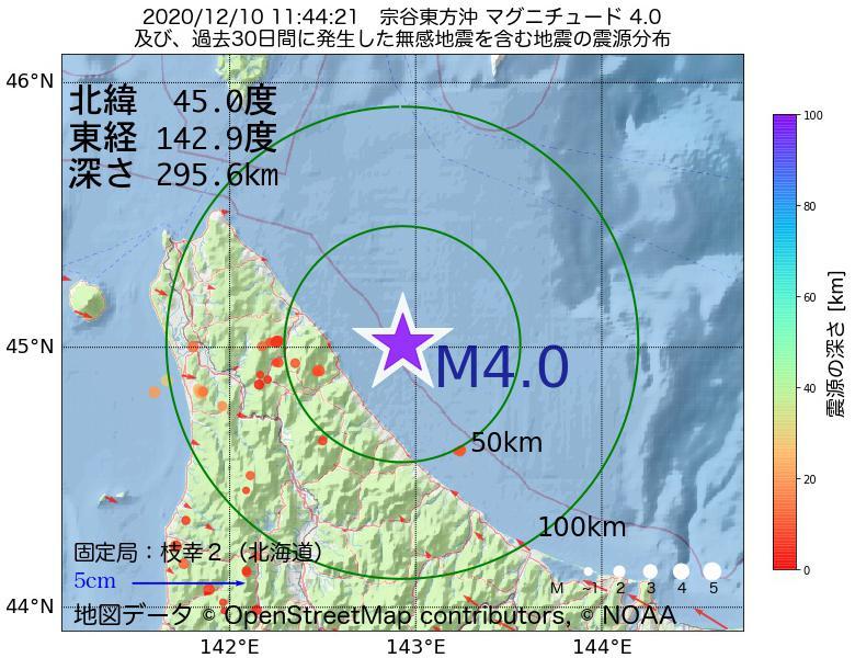 地震震源マップ:2020年12月10日 11時44分 宗谷東方沖でM4.0の地震