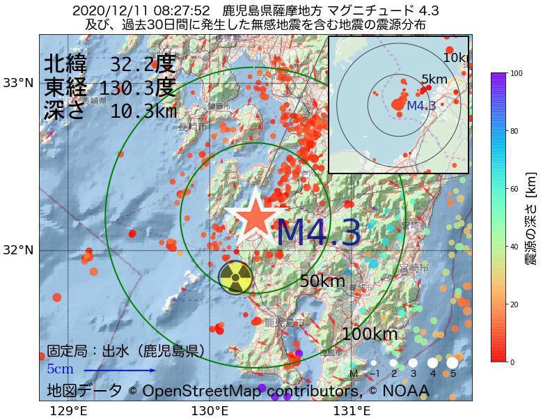 地震震源マップ:2020年12月11日 08時27分 鹿児島県薩摩地方でM4.3の地震