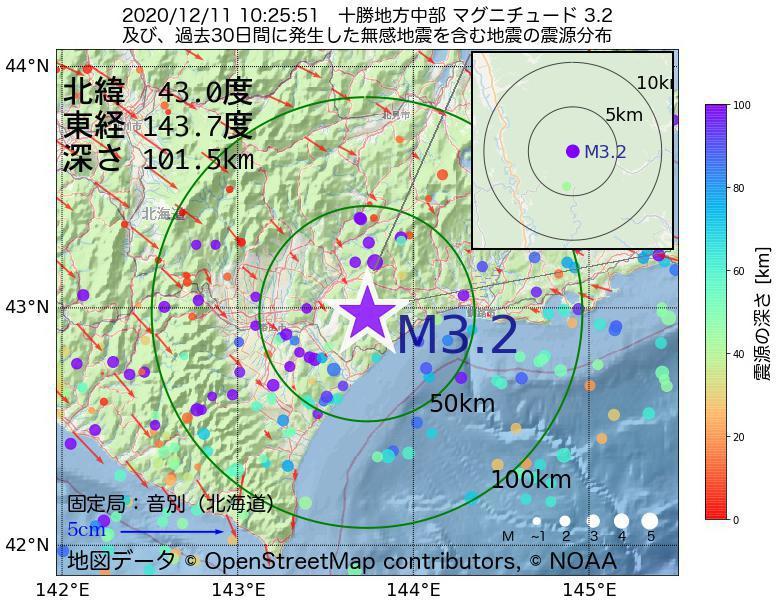 地震震源マップ:2020年12月11日 10時25分 十勝地方中部でM3.2の地震