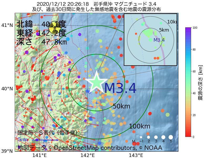 地震震源マップ:2020年12月12日 20時26分 岩手県沖でM3.4の地震