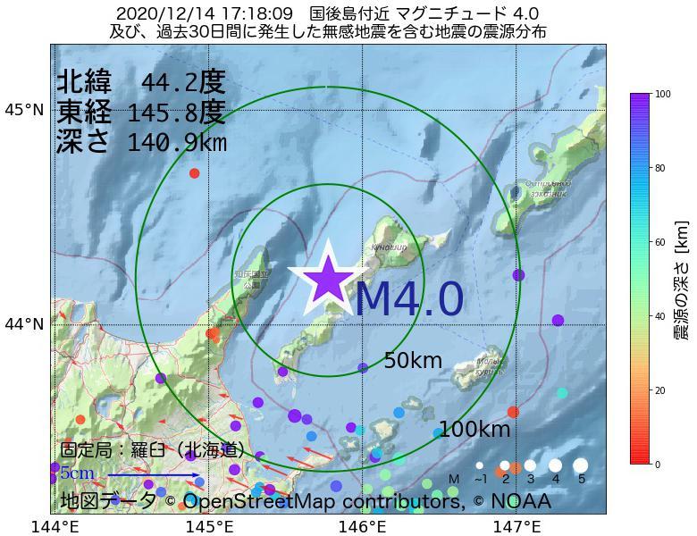地震震源マップ:2020年12月14日 17時18分 国後島付近でM4.0の地震