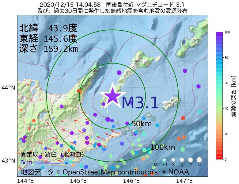 地震震源マップ:2020年12月15日 14時04分 国後島付近でM3.1の地震
