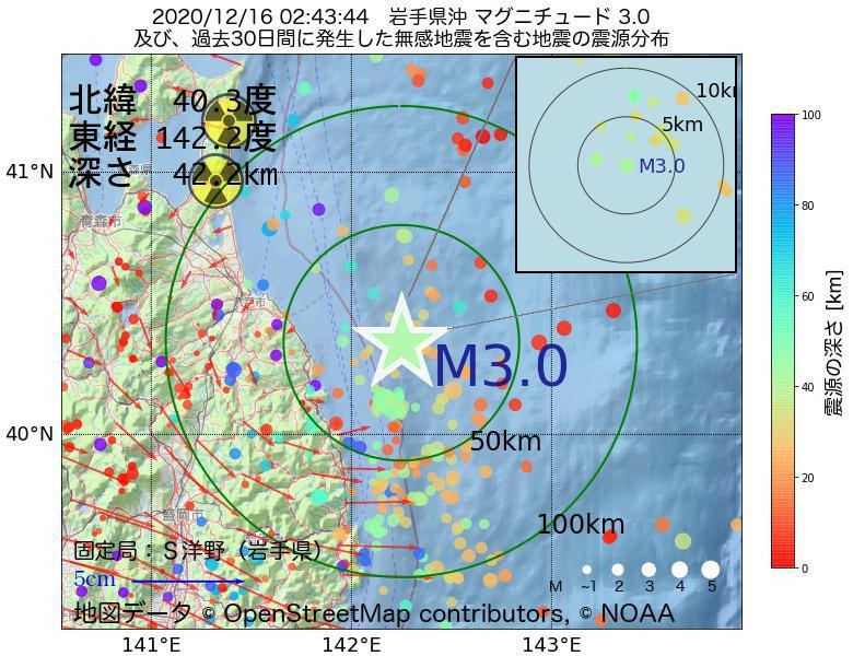 地震震源マップ:2020年12月16日 02時43分 岩手県沖でM3.0の地震