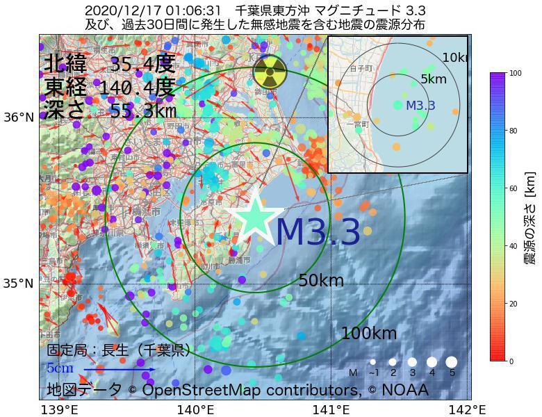 地震震源マップ:2020年12月17日 01時06分 千葉県東方沖でM3.3の地震